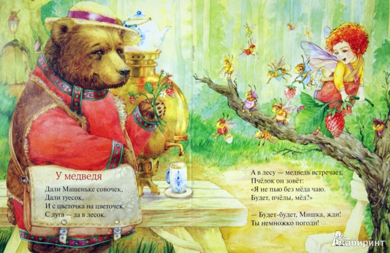 Иллюстрация 1 из 31 для Маша-пчёлка - Татьяна Дашкевич | Лабиринт - книги. Источник: Лабиринт