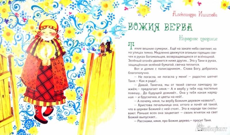 Иллюстрация 1 из 16 для Пасха нашего детства - Ишимова, Ушинский | Лабиринт - книги. Источник: Лабиринт
