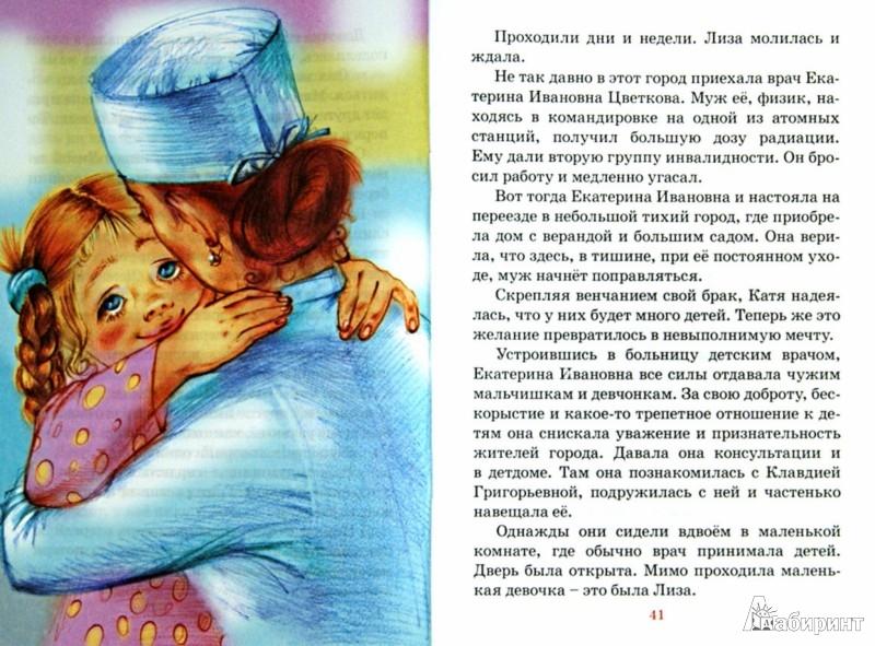 Иллюстрация 1 из 19 для Снежный ангел | Лабиринт - книги. Источник: Лабиринт
