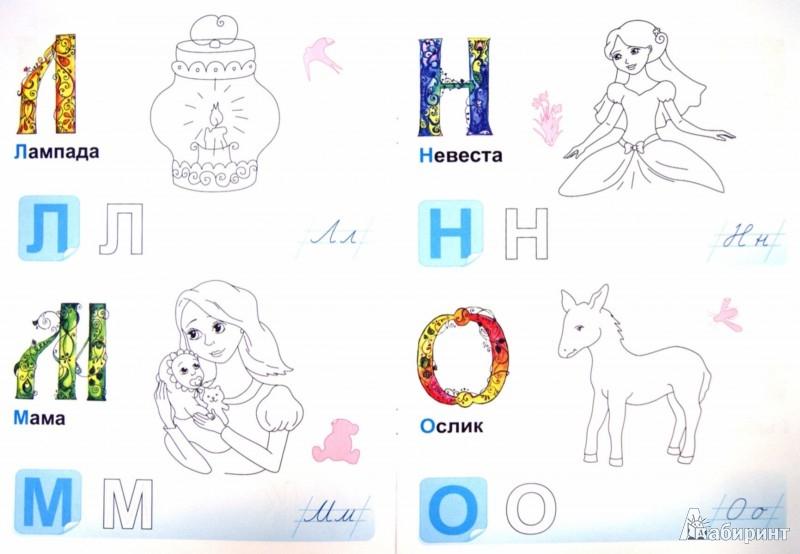 Иллюстрация 1 из 9 для Раскраска. Азбука | Лабиринт - книги. Источник: Лабиринт