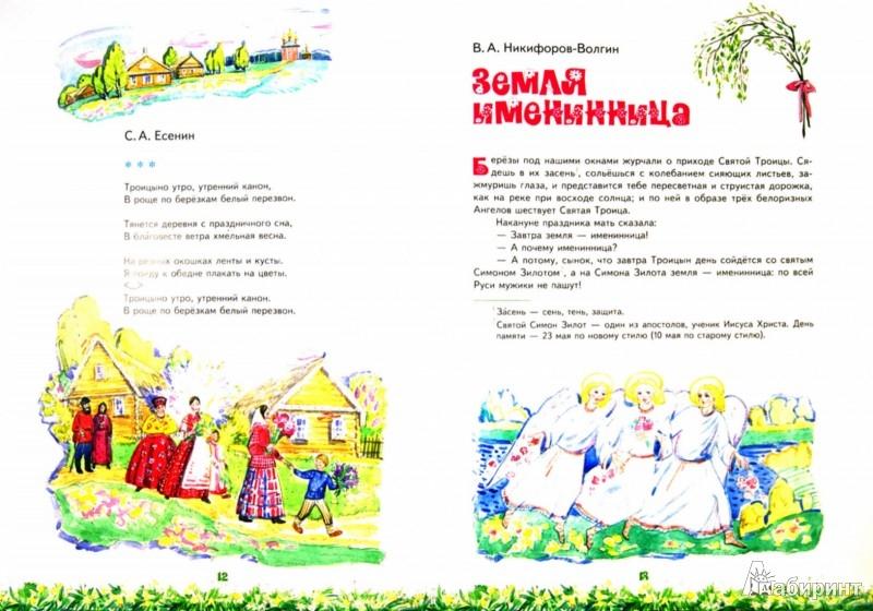Иллюстрация 1 из 30 для Именины Земли. Рассказы и стихи   Лабиринт - книги. Источник: Лабиринт