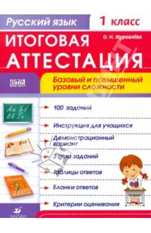 Русский язык. 1 класс. Итоговая аттестация. Базовый и повышенный уровни сложности. ФГОС