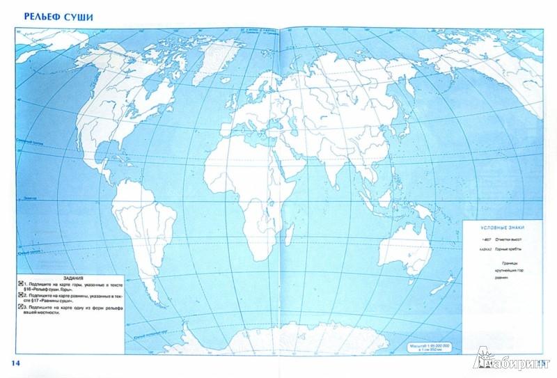Географйия 6 класс контурные карты