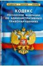 Кодекс РФ об административных правонарушениях на 01.02.14,
