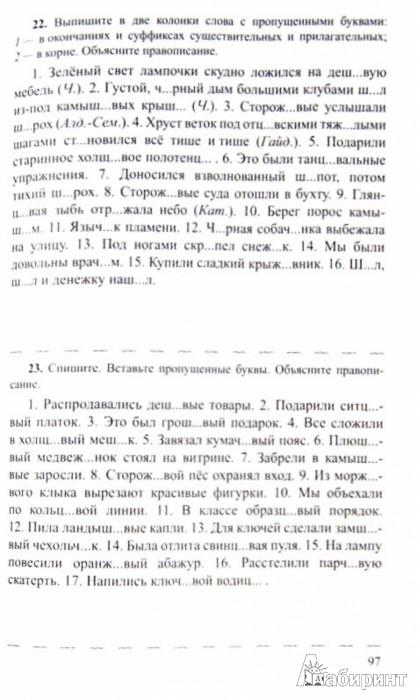 Гдз по русский язык в средний школе л.а.жередева
