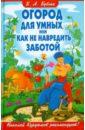 Огород для умных, или Как не навредить заботой, Бублик Борис Андреевич