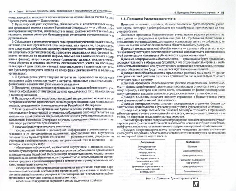 Иллюстрация 1 из 7 для Бухгалтерский учет. Учебник для бакалавров - Бабаев, Петров, Мельникова | Лабиринт - книги. Источник: Лабиринт