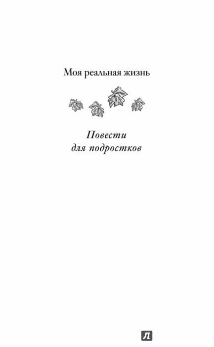 Иллюстрация 1 из 15 для Счастье понарошку - Елена Усачева   Лабиринт - книги. Источник: Лабиринт