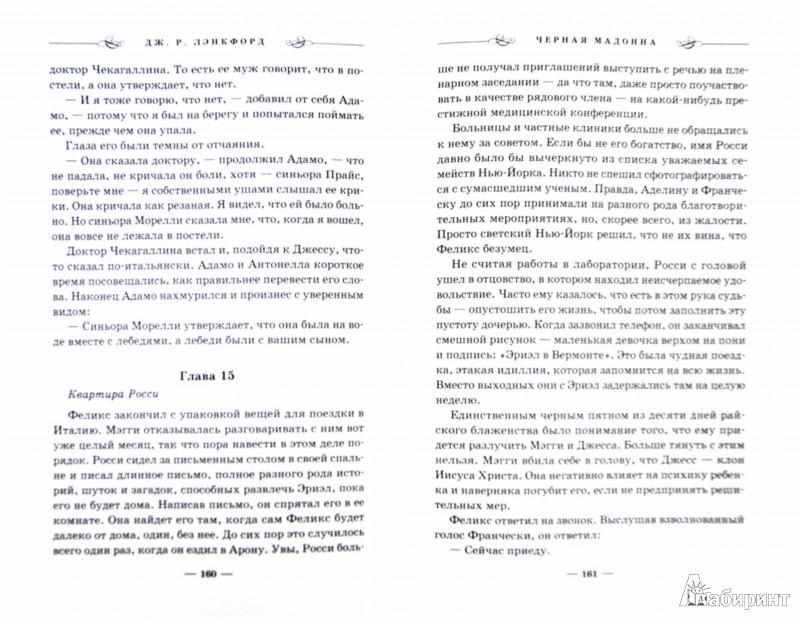 Иллюстрация 1 из 10 для Черная мадонна - Дж. Лэнкфорд | Лабиринт - книги. Источник: Лабиринт