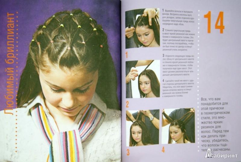 Иллюстрация 1 из 6 для Красивые прически для девочек от 10 до 16 лет - Эрик Майост   Лабиринт - книги. Источник: Лабиринт