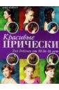 Майост Эрик Красивые прически для девочек от 10 до 16 лет