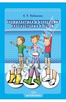 Профилактика и коррекция плоскостопия у детей