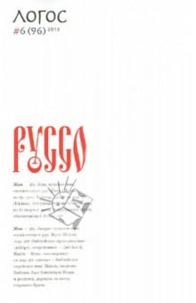 Философско-литературный журнал Логос №6 (96) 2013. Руссо коллектив авторов журнал логос 1991–2005 избранное том 1