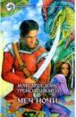 Уэйс Маргарет Меч Ночи: Фантастический роман сергей ахунов кентавры