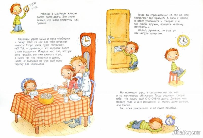 Иллюстрация 1 из 13 для Как я появился на свет - Катерина Януш | Лабиринт - книги. Источник: Лабиринт