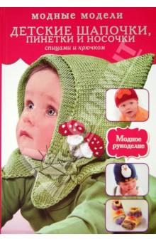 Детские шапочки, пинетки и носочки спицами и крючком носочки пинетки