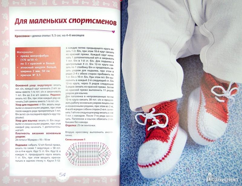 Иллюстрация 1 из 22 для Детские шапочки, пинетки и носочки спицами и крючком | Лабиринт - книги. Источник: Лабиринт