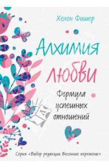 Алхимия любви. Формула успешных отношений грегори годек искусство любви 1001 совет для идеальных отношений