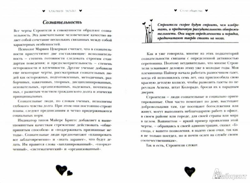 Иллюстрация 1 из 13 для Алхимия любви. Формула успешных отношений - Хелен Фишер   Лабиринт - книги. Источник: Лабиринт