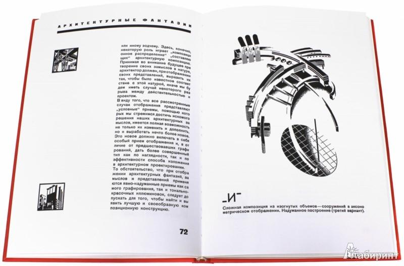 Иллюстрация 1 из 10 для Архитектурные фантазии. 101 композиция - Яков Чернихов   Лабиринт - книги. Источник: Лабиринт