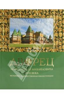 Дворец царя Алексея Михайловича XVII века. Историко-художественная реконструкция