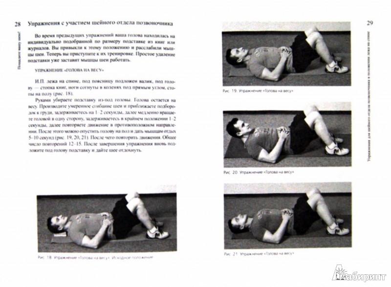 Иллюстрация 1 из 2 для Пощадите вашу шею! - Игорь Борщенко   Лабиринт - книги. Источник: Лабиринт