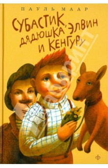 Субастик, дядюшка Элвин и кенгуру