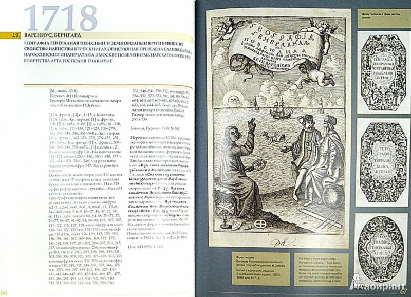 Иллюстрация 1 из 2 для Книги гражданской печати 1708-1724 годов из собрания МГОМЗ - Светлана Князева | Лабиринт - книги. Источник: Лабиринт