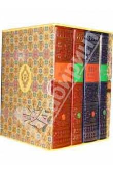 Священные книги. Комплект из 4-х книг в футляре