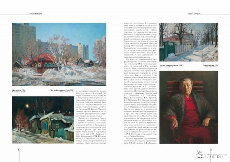 Иллюстрация 1 из 4 для Хабиров Рашит - Татьяна Бойцова   Лабиринт - книги. Источник: Лабиринт