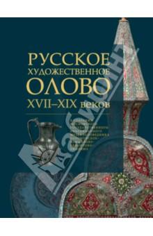 Русское художественное олово XVII-XIX веков в собрании МГОМЗ