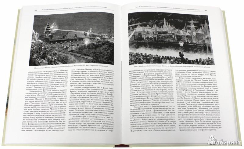 Иллюстрация 1 из 2 для Проекты оформления коронационных торжеств в России XIX века - Инесса Слюнькова   Лабиринт - книги. Источник: Лабиринт