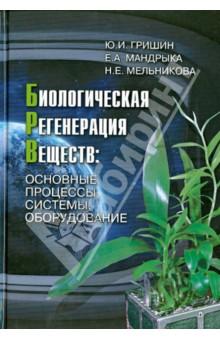 Биологическая регенерация веществ: Основные процессы, системы, оборудование б у книги по медицине в минске