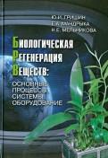 Биологическая регенерация веществ: Основные процессы, системы, оборудование