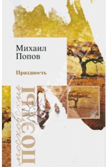 Попов Михаил Михайлович » Праздность