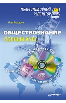 Обществознание. Полный курс. Мультимедийный репетитор (+CD) математика полный курс подготовки к егэ cd