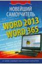 Word 2013/365. Новейший самоучитель, Леонтьев Виталий Петрович