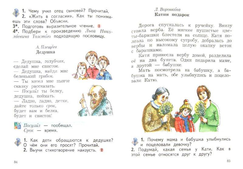 Иллюстрация 1 из 23 для Литературное чтение. 2 класс. Учебник для учащихся. В 2 частях. Часть 2 ФГОС - Любовь Ефросинина | Лабиринт - книги. Источник: Лабиринт