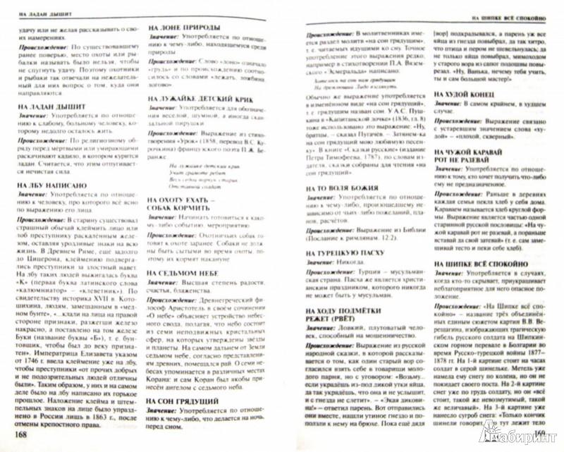 Иллюстрация 1 из 39 для Толковый словарь крылатых слов и выражений - А. Кирсанова   Лабиринт - книги. Источник: Лабиринт