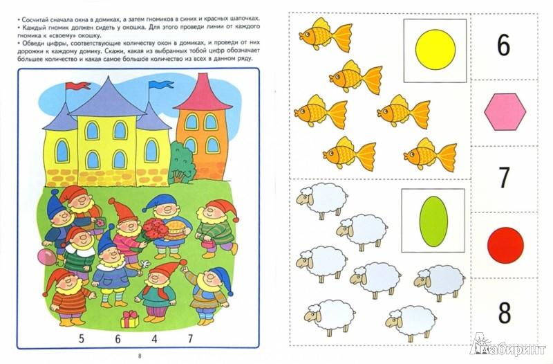 Иллюстрация 1 из 2 для Количество и счёт. Развивающие задания и игра для детей 4-5 лет - Кирилл Четвертаков | Лабиринт - книги. Источник: Лабиринт