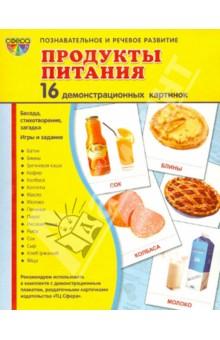 """Демонстрационные картинки """"Продукты питания"""" (16 картинок)"""