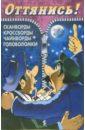 Фото - Оттянись! Выпуск-12 лучшие кроссворды и головоломки выпуск 4