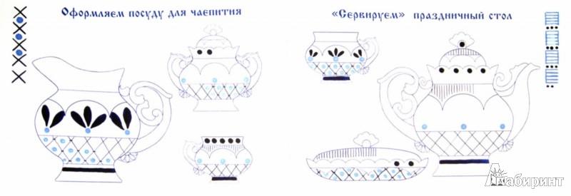 Иллюстрация 1 из 6 для Небесная гжель - Ирина Лыкова   Лабиринт - книги. Источник: Лабиринт