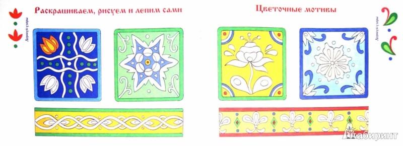 Иллюстрация 1 из 35 для Старинные изразцы - Ирина Лыкова | Лабиринт - книги. Источник: Лабиринт