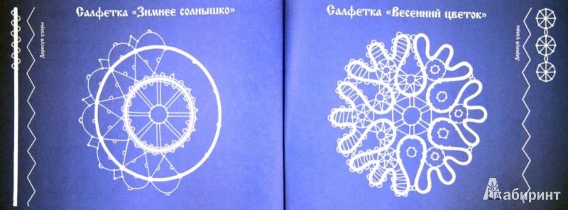 Иллюстрация 1 из 5 для Живые узоры - Ирина Лыкова | Лабиринт - книги. Источник: Лабиринт