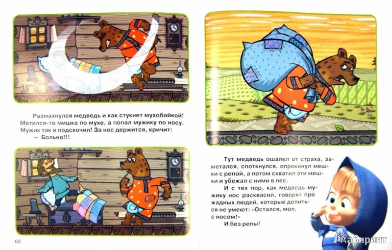 Иллюстрация 1 из 22 для Машины сказки. Старые сказки на новый лад. Золотая классика - Иманова, Червяцов | Лабиринт - книги. Источник: Лабиринт