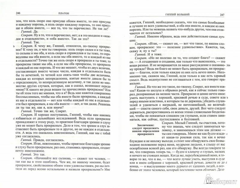 Иллюстрация 1 из 9 для Ион, Протагор и другие диалоги - Платон | Лабиринт - книги. Источник: Лабиринт