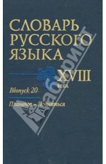 Словарь русского языка XVIII века. Выпуск 20. Планета - Подняться