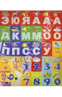 Азбука на магнитах. Касса букв и цифр .60 элементов