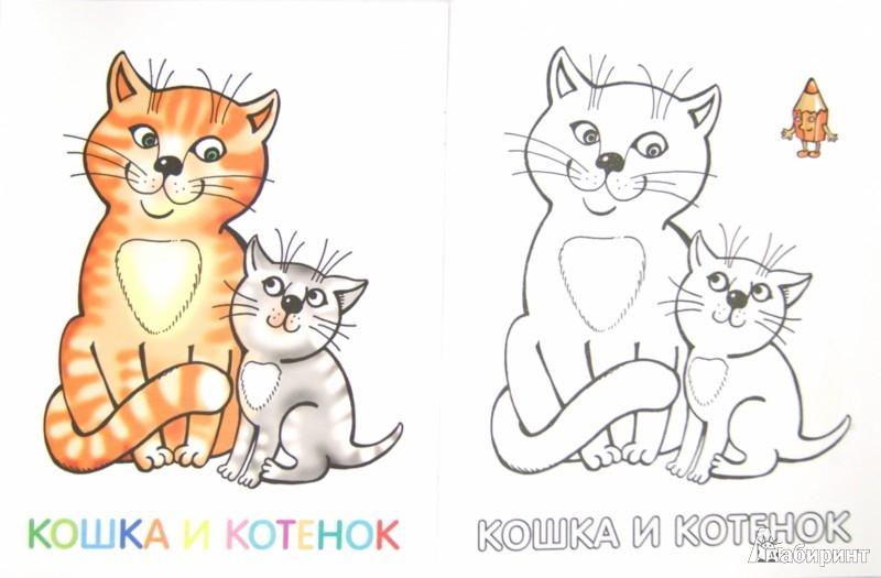 Иллюстрация 1 из 18 для Раскраска для малышей. Родители и дети. Котята   Лабиринт - книги. Источник: Лабиринт
